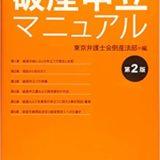 破産申立マニュアル〔第2版〕の書評・レビュー