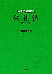 会社法 第22版 (法律学講座双書)の書評・レビュー