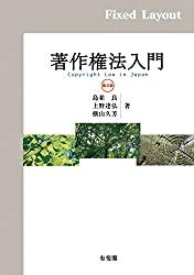 著作権法入門(第2版)の書評・レビュー