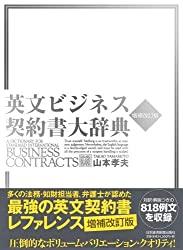 英文ビジネス契約書大辞典 〈増補改訂版〉の書評・レビュー