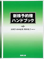 新株予約権ハンドブック(第4版)の書評・レビュー