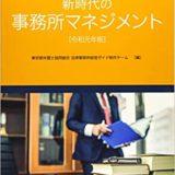 50期代・60期代弁護士による新時代の事務所マネジメント 令和元年版の書評・レビュー