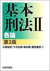 基本刑法II---各論の書評・レビュー