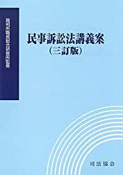 民事訴訟法講義案(三訂版)の書評・レビュー