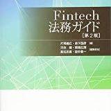 Fintech法務ガイド〔第2版〕の書評・レビュー