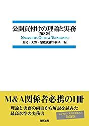 公開買付けの理論と実務〔第3版〕の書評・レビュー