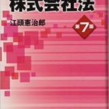 株式会社法 第7版の書評・レビュー