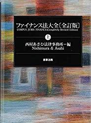 ファイナンス法大全(上)〔全訂版〕の書評・レビュー