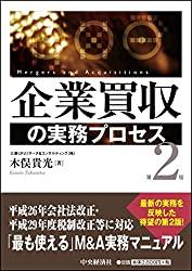 企業買収の実務プロセス<第2版>の書評・レビュー