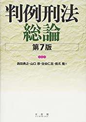 判例刑法総論 第7版の書評・レビュー