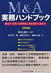 M&A実務ハンドブック(第8版)の書評・レビュー