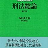刑法総論 第3版 (法律学講座双書)の書評・レビュー