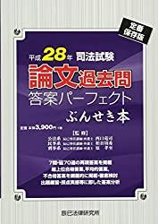 平成28年司法試験 論文過去問答案パーフェクト ぶんせき本の書評・レビュー