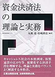 資金決済法の理論と実務の書評・レビュー