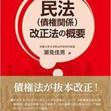 民法(債権関係)改正法の概要の書評・レビュー