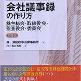 【新・会社法実務問題シリーズ】7会社議事録の作り方<第2版>の書評・レビュー