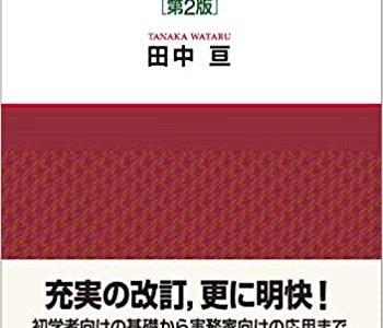 会社法 第2版の書評・レビュー