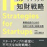 スタートアップの知財戦略: 事業成長のための知財の活用と戦略法務の書評・レビュー
