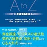 ベンチャー企業の法務AtoZの書評・レビュー