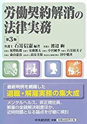 労働契約解消の法律実務(第3版)の書評・レビュー