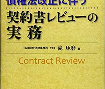 契約類型別 債権法改正に伴う契約書レビューの実務の書評・レビュー