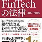 FinTechの法律 2017-2018の書評・レビュー