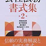 会社法務書式集【第2版】の書評・レビュー