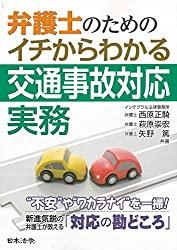 弁護士のための イチからわかる交通事故対応実務の書評・レビュー