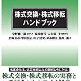 株式交換・株式移転ハンドブックの書評・レビュー