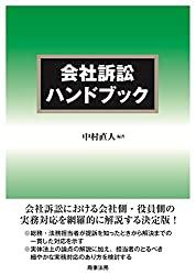 会社訴訟ハンドブックの書評・レビュー