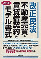 改訂版 改正民法 不動産売買・賃貸借契約とモデル書式の書評・レビュー