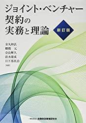 ジョイント・ベンチャー契約の実務と理論【新訂版】の書評・レビュー