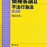 基本講義 債権各論〈2〉不法行為法 (ライブラリ法学基本講義)の書評・レビュー