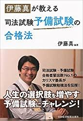 伊藤真が教える司法試験予備試験の合格法の書評・レビュー