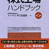 株式上場ハンドブック(第6版)の書評・レビュー