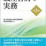 破産管財の実務【第3版】の書評・レビュー