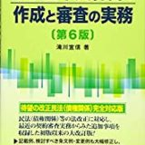 取引基本契約書の作成と審査の実務〔第6版〕の書評・レビュー