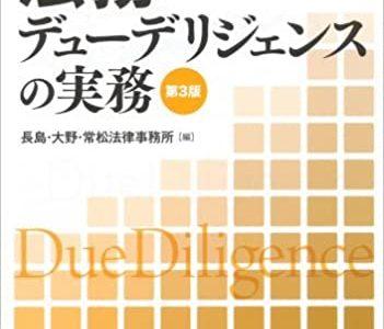 M&Aを成功に導く 法務デューデリジェンスの実務(第3版) の書評・レビュー