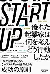 STARTUP 優れた起業家は何を考え、どう行動したかの書評・レビュー