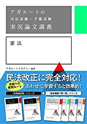 アガルートの司法試験・予備試験 実況論文講義 憲法の書評・レビュー