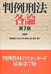 判例刑法各論 第7版の書評・レビュー