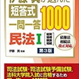 伊藤真が選んだ短答式一問一答1000 民法〈1〉総則・物権・親族・相続の書評・レビュー