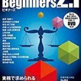 刑事弁護ビギナーズver.2.1 (季刊刑事弁護増刊)の書評・レビュー