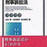 刑事訴訟法〔第6版〕 (有斐閣アルマ)の書評・レビュー