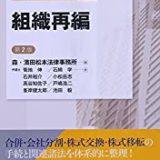 【新・会社法実務問題シリーズ】組織再編<第2版> の書評・レビュー