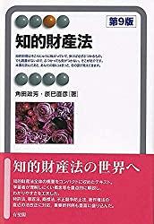 知的財産法 第9版 (有斐閣アルマ > Specialized)の書評・レビュー