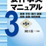 要件事実マニュアル 第5版 第3巻 商事・手形・執行・破産・保険・金融・知的財産の書評・レビュー