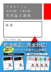 アガルートの司法試験・予備試験 実況論文講義 民法の書評・レビュー
