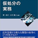 インターネット関係仮処分の実務の書評・レビュー