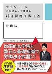 アガルートの司法試験・予備試験 総合講義 1問1答 労働法の書評・レビュー